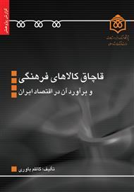 دانلود کتاب قاچاق کالاهای فرهنگی و برآورد آن در اقتصاد فرهنگی