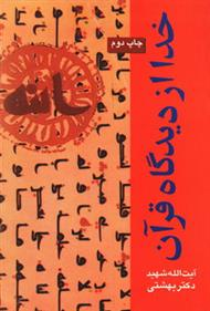 دانلود کتاب خدا از دیدگاه قرآن