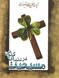 دانلود کتاب مسیحیت در دنیای کنونی