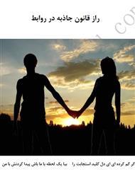 دانلود کتاب راز قانون جذب در روابط