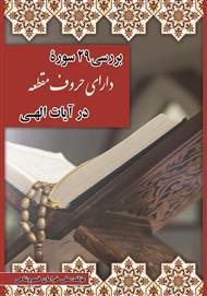دانلود کتاب بررسی ۲۹ سوره دارای حروف مقطعه در آیات الهی