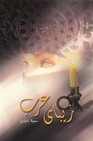 دانلود کتاب رمان زیبای عرب