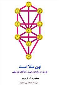 دانلود کتاب این طلا است: فروید، روان درمانی و کابالای لوریایی