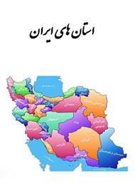 دانلود کتاب استان های ایران