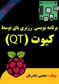 دانلود کتاب برنامهنویسی رزبری پای توسط زبان برنامهنویسی کیوت (QT)