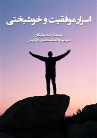 دانلود کتاب اسرار موفقیت و خوشبختی