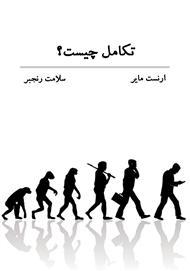 دانلود کتاب تکامل چیست؟
