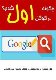 دانلود کتاب چگونه در گوگل اول شدم؟