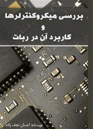 دانلود کتاب بررسی میکروکنترلرها و کاربرد آن در ربات