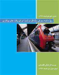 دانلود کتاب ویژه نامه معرفی مشاغل درآمدزا برای وقت های بیکاری