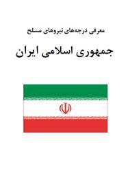 دانلود کتاب معرفی درجههای نیروهای مسلح جمهوری اسلامی ایران