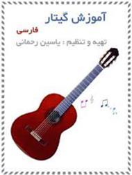 دانلود کتاب جزوه تئوری موسیقی و آموزش گیتار