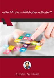 دانلود کتاب 7 اصل پرکاربرد موبایل مارکتینگ در سال 2020