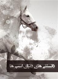 دانلود کتاب دانستنی های دنیای اسب ها