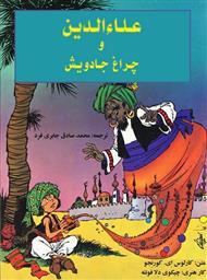 دانلود کتاب علاءالدین و چراغ جادویش