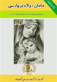 دانلود کتاب مامان، واژهی پارسی