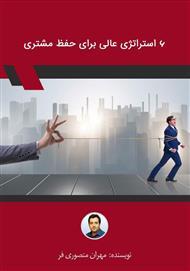 دانلود کتاب 6 استراتژی عالی برای حفظ مشتری