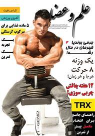 دانلود مجله بدنسازی و تناسب اندام علم و عضله - شماره 24