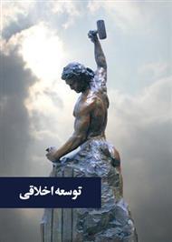 دانلود کتاب توسعه اخلاقی