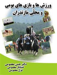 دانلود کتاب ورزش ها و بازی های بومی و محلی استان مازندران