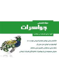 دانلود مجله تخصصی جواهرات - خرداد 95