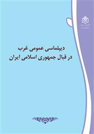 دانلود کتاب دیپلماسی عمومی غرب در قبال جمهوری اسلامی ایران