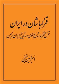 دانلود کتاب قزلباشان در ایران