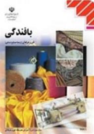 دانلود کتاب آموزش بافندگی