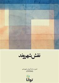 کتاب دانلود کتاب نقش شهروند