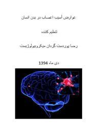 دانلود کتاب عوارض آسیب اعصاب در بدن انسان