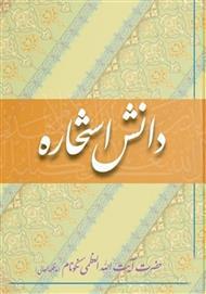 دانلود کتاب دانش استخاره - جلد اول