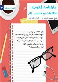 دانلود ماهنامه فناوری اطلاعات و کسب و کار - شماره 5