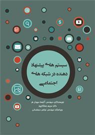 دانلود کتاب سیستم های پیشنهاد دهنده در شبکه های اجتماعی