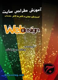دانلود کتاب آموزش عملی و گام به گام طراحی سایت