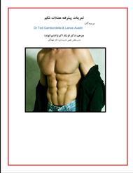 تمرینات پیشرفته عضلات شکم