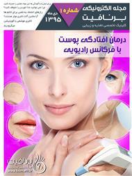 دانلود مجله تغذیه و زیبایی برنافیت - شماره 1