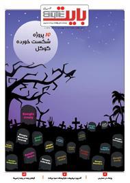 دانلود ضمیمه بایت روزنامه خراسان - شماره 299