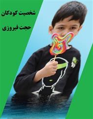دانلود کتاب شخصیت شناسی کودکان