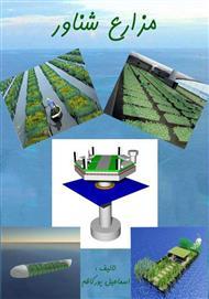 دانلود کتاب مزارع شناور: ایدهای کارآمد برای مناطق ساحلی