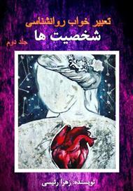 دانلود کتاب تعبیر خواب شخصیتها - جلد دوم