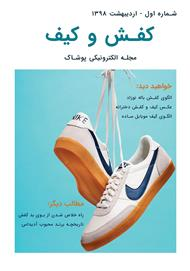 دانلود مجله الکترونیکی کفش و کیف - شماره اول