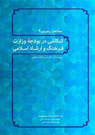 دانلود کتاب کنکاشی در بودجه وزارت فرهنگ و ارشاد اسلامی