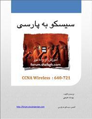دانلود کتاب سیسکو به پارسی - CCNA Wireless