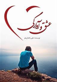 دانلود کتاب رمان عشق و آوارگی