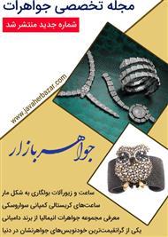 دانلود مجله تخصصی جواهرات - 21 آذر 95