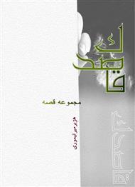 دانلود کتاب قاصدک - مجموعه قصه