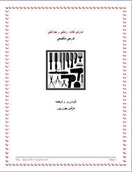 دانلود کتاب آموزش لغات آرایشی و بهداشتی (فارسی-انگلیسی)