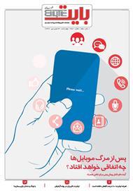 دانلود ضمیمه بایت روزنامه خراسان - شماره 456