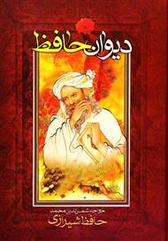 دانلود کتاب دیوان حافظ