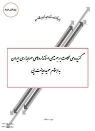 دانلود کتاب گزیدهی نکات برجستهی استانداردهای حسابداری ایران